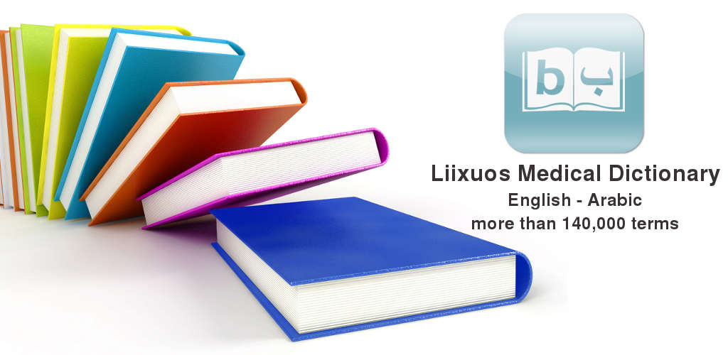 Liixuos Medical Dictionary