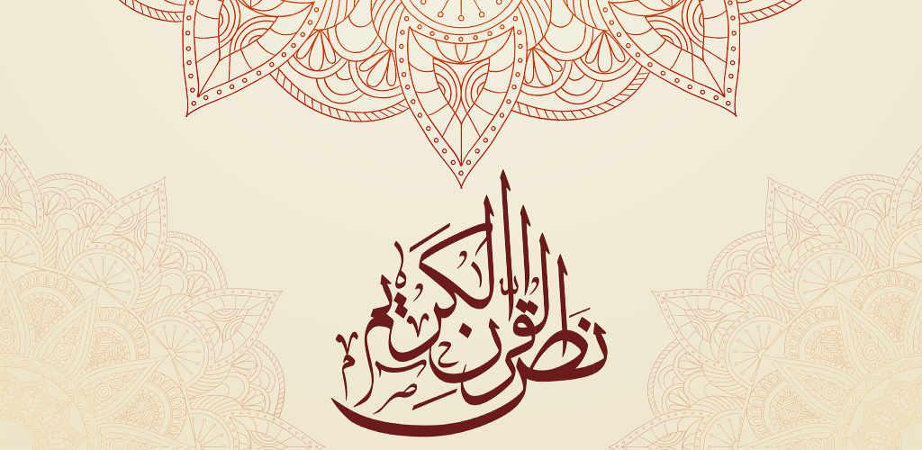 Quran Karim Text